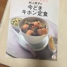 今どきキホン定食 レシピ本