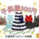 子供服500円キャンペーン【先着10名】商品レビューを投稿するだけ♪