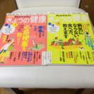 本 【きょうの健康】
