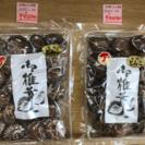 上質どんこ椎茸✴︎100g900円・70g800円