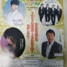 6/29(木)13:00~三越劇場ご招待いたします!
