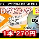★思い出の大切なビデオテープを劣化前にDVDへダビングをおススメし...