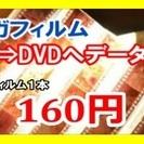 ★ネガフィルムをDVDへデジタル化します!