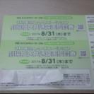 東急レクリエーション劇場指定共通映画鑑賞券⭐︎一枚1450円