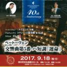 【厚木交響楽団】団員募集中!