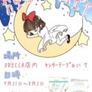 ハンドメイド雑貨のお店 DRECCA -ドレッカ-