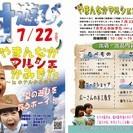 7/22(土) リアル謎解きゲーム...