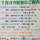 志布志ヨガ 7/27 リラックスヨガコース