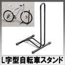 自転車スタンド 床置用L字型 1台用 駐輪スタンド 屋内 屋外