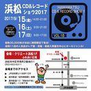 第18回浜松CD&レコードショウ