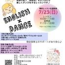英語耳を作ろう「えいごのうたでダンス!」