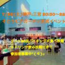 7月22日(土)神戸:三宮ビアガーデン交流イベント