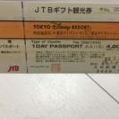 JTBギフト観光券ディズニーリゾート小人 激安
