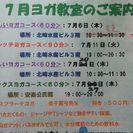 志布志ヨガ 7/11 ストレッチヨガコース