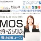 就職・転職・スキルアップに有利な人気資格 MOS(マイクロ…