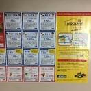 ☆未使用品☆レゴランド大阪 クーポン冊子です