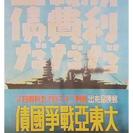 戦争時のポスターを探してます