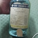 アンティーク 骨董 薬品 薬瓶 試薬 空き瓶 化学