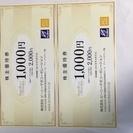 PCデポ優待券 2000円分