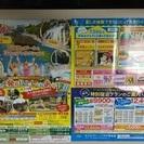 ☆未使用品☆東条湖おもちゃ王国 Acapulco 割引券