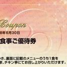 【最新】松屋フーズ株主優待券(10枚)