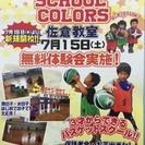 3歳からできるバスケットスクールが新規開校!!