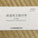 JR九州片道運賃半額 優待券