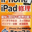 iPhone修理専門店 キャッスル 神田店