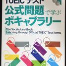 【中古・ほぼ新品】 TOEICテスト 公式問題で学ぶ ボキャブラ...