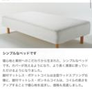 シングルベッド無印[0円]都内どこでも配送します※配送料3000円...
