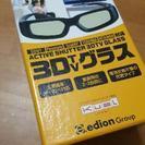 3Dメガネ!未使用品です!
