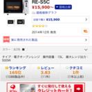 シャープ オーブンレンジ 8000→5000円