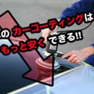 8000円〜✨本格磨き&ガラスコーティング✨カードOK‼️日本最安...