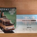 トヨタ マスターエースサーフ カタログ