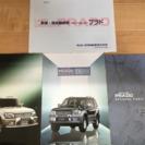 トヨタ 95ランクルプラド カタログ 2002年