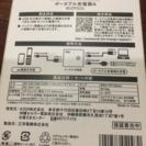 【新品】au公式 ポータブル充電器A(値下げ)