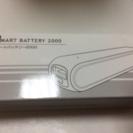 【新品】バッテリー_SMART BATTERY 2000
