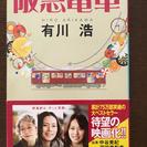 阪急電車 帯付き⭐︎