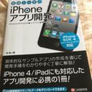 基礎から学ぶ iPhoneアプリ開発