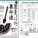 「第16回 夏まつりだ 裏参道」開催のお知らせ