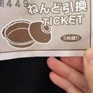 陶芸教室の粘土チケット