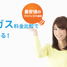 【QUO1万円分プレゼントキャンペーン中】福島市内でご近所よりプ...