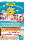 【夏休み限定】サマースクール(対象:年中~小学6年生) COCO...