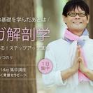 【8/22】ヨガ解剖学:骨盤セラピーワークショップ