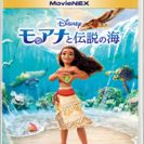 終了しました 売ります 新品 モアナと伝説の海 DVD+デジタルコ...