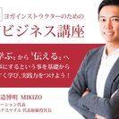 【7/17(月)福岡開催!】ヨガインストラクターのためのビジネス講...