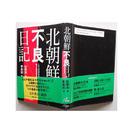北朝鮮の研究●白栄吉著[北朝鮮不良日記]★綴る北朝鮮の裏社会