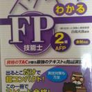 FP試験 テキスト