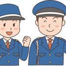 警備員指導教育責任者緊急大募集❗❗❗❗❗