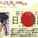 第1回✨夏休み!親子で楽しむ日本舞踊教室